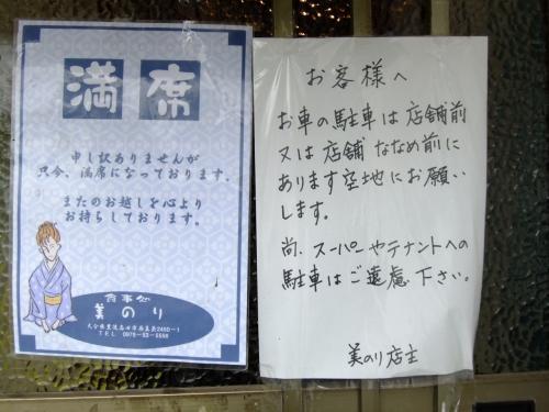昭和の町で有名な高田町に近い真玉町 噂通りのボリュームと美味しい「美のり」へ行ってお腹いっぱいに!!!