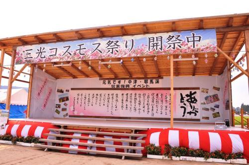 三光村コスモス祭り