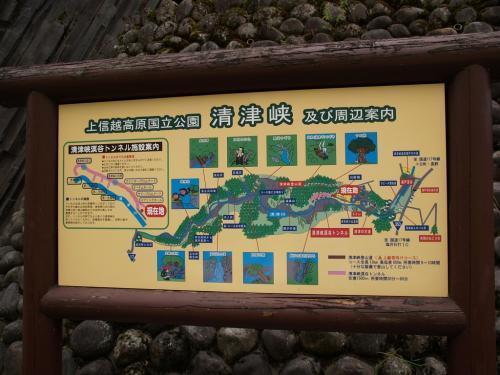 滝メグラー百名山に登る12 苗場山