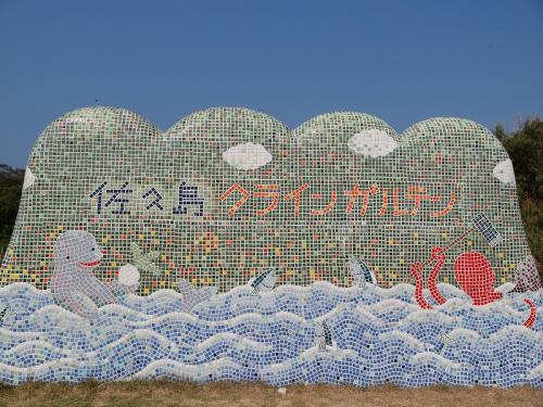 アートの島 佐久島を歩こう!後半 お花に彩られたフラワーロードを歩いてカモメの駐車場へ ランチは海の幸を楽しむ旅