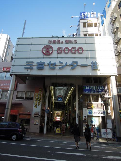 兵庫県の三都めぐり(神戸・明石・姫路)