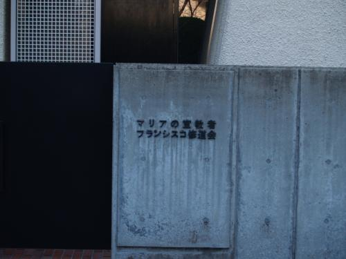 マリアの宣教者フランシスコ修道会(横浜山手)