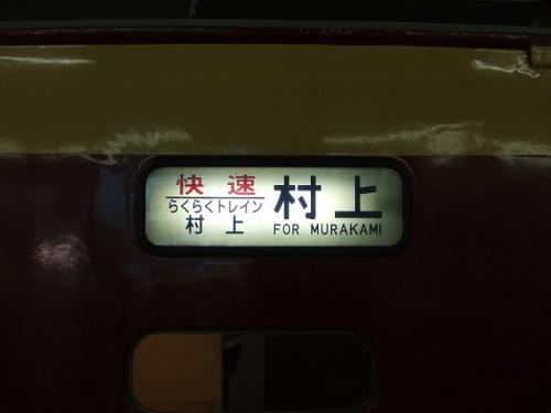 2008 新潟遠征グルメ温泉ツアー【その2】夕日のきれいな温泉へ