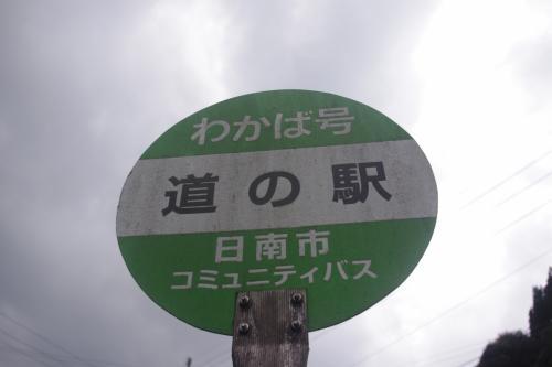 日南市の道の駅「酒谷」と道の駅「なんごう」と油津