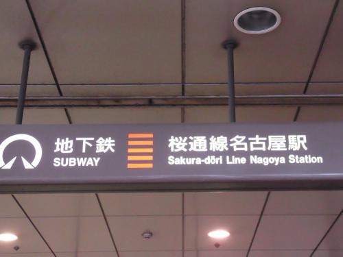18きっぷで日帰り名古屋 ~地下鉄にも乗り捲りました~