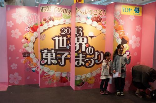 2013世界の菓子まつり in ツインメッセ静岡