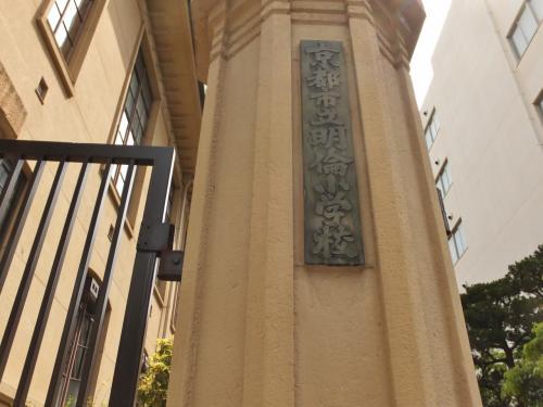 旧明倫小学校(現京都芸術センター)を訪問