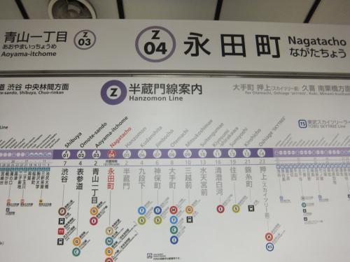 東京の地下鉄路線を歩こう! 第9弾:半蔵門線: 前編(永田町~三越前 &ていぱーく)