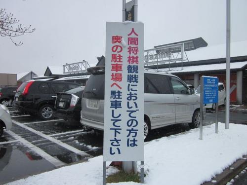 """山形の""""ベタ""""な観光地めぐり1304 「人間将棋」 ~天童・山形~"""