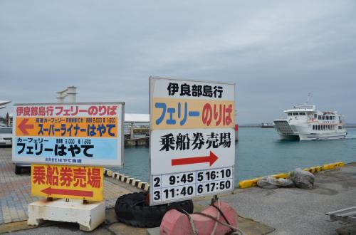 沖縄「本島、宮古島」ぶらり旅 - 2/2