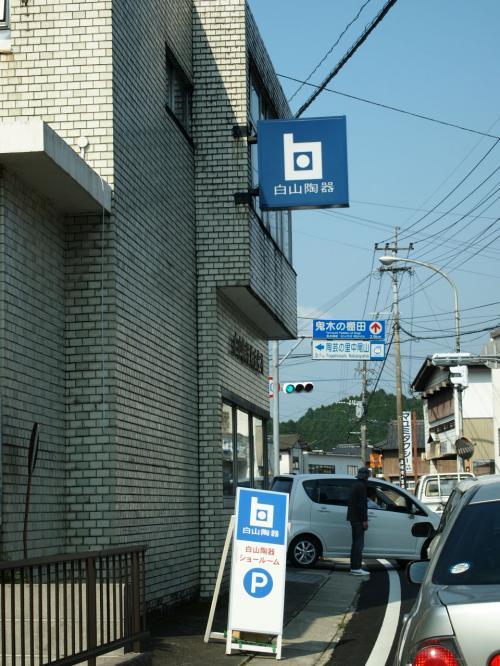 2013GWは長崎!①波佐見陶器市