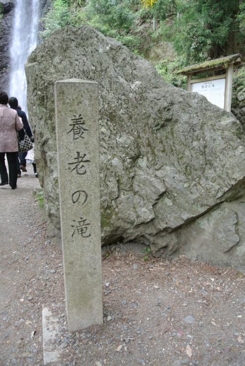 ★2013.04岐阜★1泊2日(ゆせんの里)
