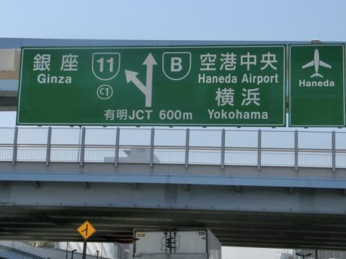 2013年G・Wは九州へ・・・出発日、雅子妃とかぶり安倍さんとも・・高速道路は大渋滞!!