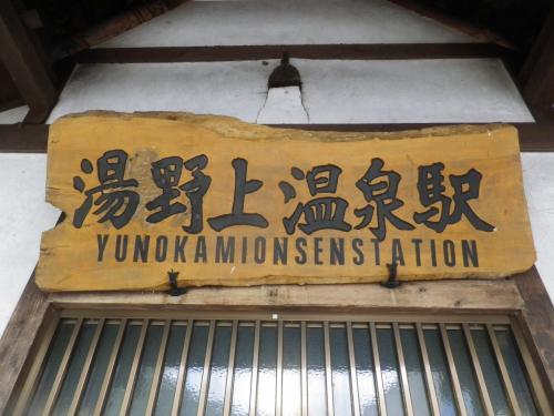 湯野上温泉・紫泉宿泊と湯野上温泉駅・道の駅しもごう