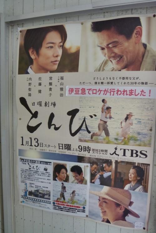 【金沢・飛騨&伊豆の旅 Vol.3】 ドラマ「とんび」のロケ地を巡って、再びあの感動を!