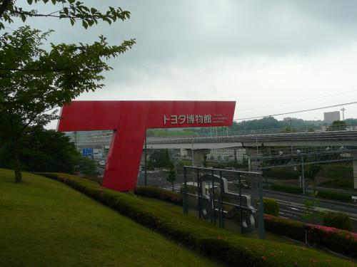 トヨタ自動車の歴史を教えてくれるトヨタ博物館に出掛けて来ました。