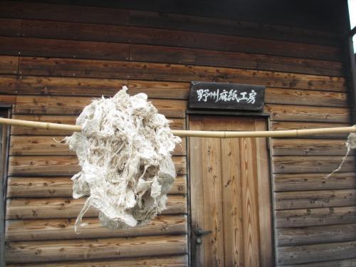 668 「野州麻紙工房(やしゅうましこうぼう)」栃木県鹿沼市下永野600-1