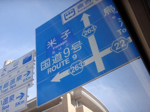 たっぷり山陰山陽・・・鳥取・境港『水木しげるロード』~米子「お菓子の壽城」~