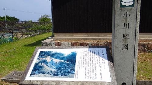 庭園紀行(61)・・・小川家雪舟庭園