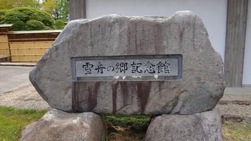 庭園紀行(62)・・・益田市立雪舟の郷記念館と付近の散策