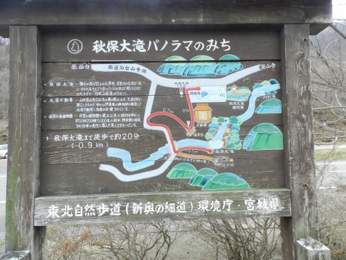 日本の滝百選『秋保大滝』◆2013年春/peachで仙台へ≪その6≫