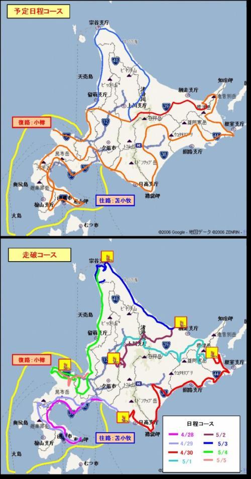 2006 マイカー初上陸 北海道一周車中泊温泉巡り