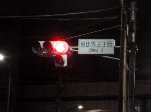 東京散歩♪ ⑯ 恵比寿散歩&パスタ料理屋ニーノ