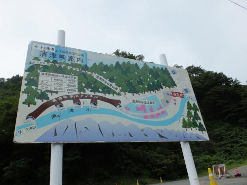 今年の夏旅は天気が悪かった@清津峡と八海山@