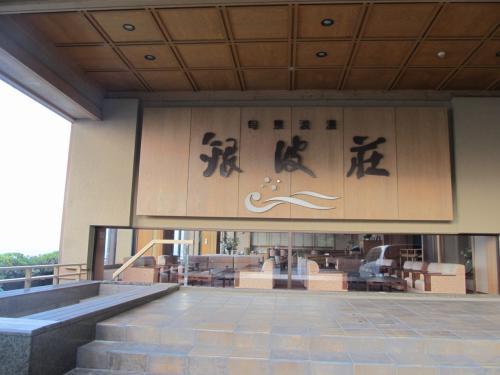 2013・8、海を見て過ごしたい…。♯1愛知県蒲郡、西浦温泉「旬景浪漫 銀波荘」