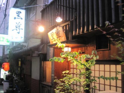 2013 高知① 黒尊で豪華メシをいただきます!