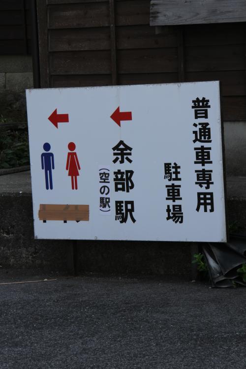 2013年  余部鉄橋 昔とは違い大賑わい(食/浜坂渡辺水産)