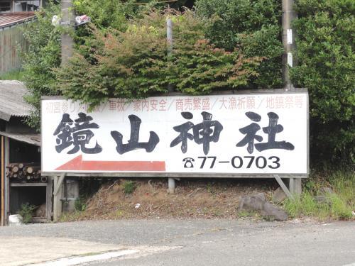 鏡山訪問記 in 唐津