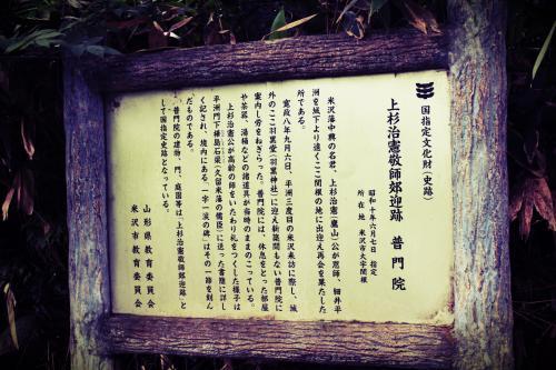 米沢牛を食べたい!米沢1泊2日旅♪2日目 上山城~武家屋敷
