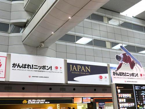 飛行機を見に羽田空港へ