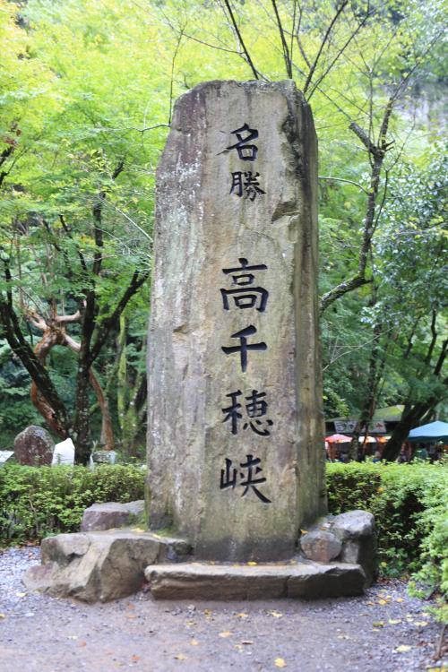 *宮崎*神の奉られる場所・高千穂峡と綾の照葉大吊橋