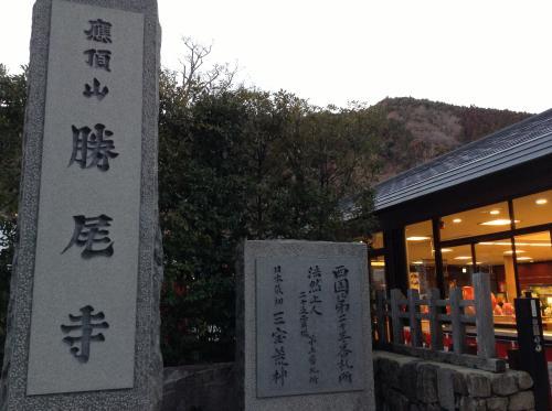 勝尾寺_初詣2014