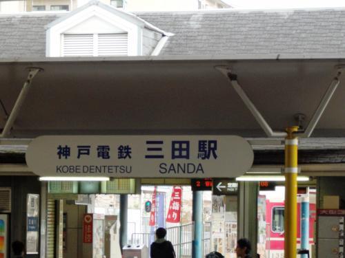 日本の旅 関西を歩く 兵庫県三田市三田駅(さんだえき)周辺