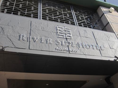 2014年…リバーサイドホテル…ストロベリーパンケーキとストロベリーパフェまたまた食べに行ってきました。