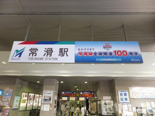 2013 日帰り名古屋遠征【その2】岡崎でランチ、栄で赤福、そして試合