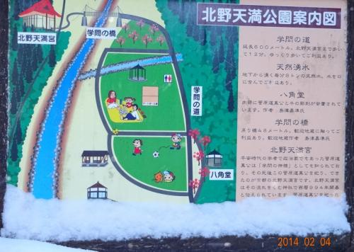 雪の天満温泉・学問の湯に日帰りで行って来ました。