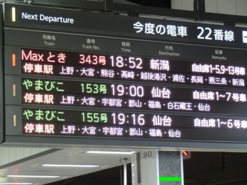 2014 ザ・乗り鉄+乗りバス ~ 力走 特急「あけぼの」 B寝台4夜行 ~