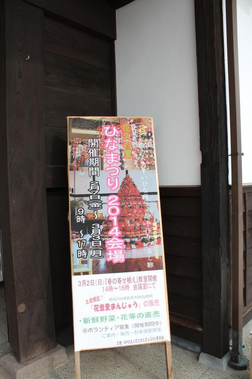 鴻巣 びっくりひな祭り 日本一高いピラミッドひな壇の人形たち