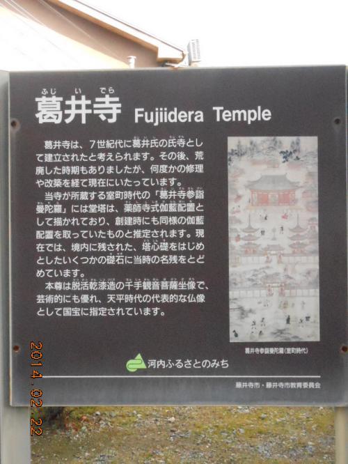 西国霊場めぐり 葛井寺