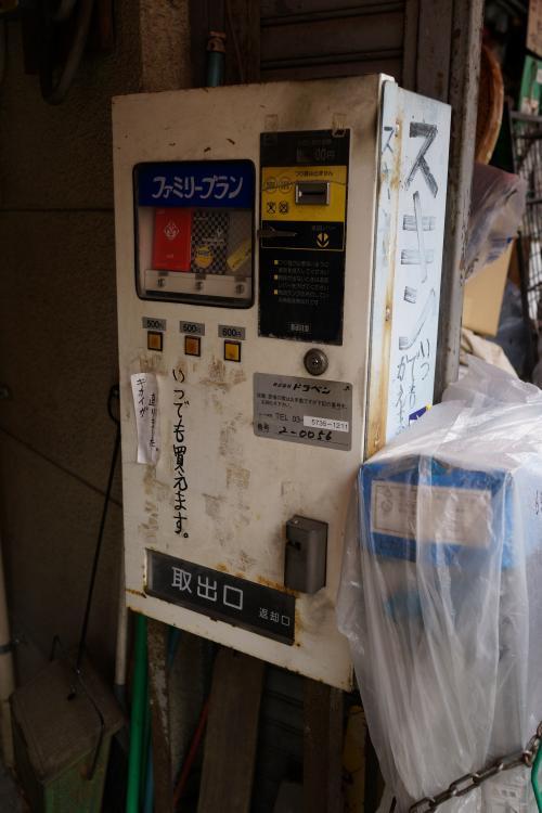 『35mmでいく東京散歩 8』 葛飾区四つ木 「スキンいつでも買えます!(笑)」
