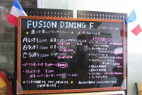 富士屋ホテルフュージョンダイニングFランチと小田原城