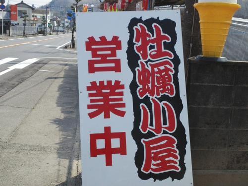 牡蠣を食べた~い いざ出陣 牡蠣小屋「匠ちゃん」~道の駅おおすみ「弥五郎伝説の里」 ※鹿児島県曽於市