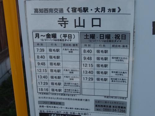 公共交通機関でお遍路~高知編 Vol.5