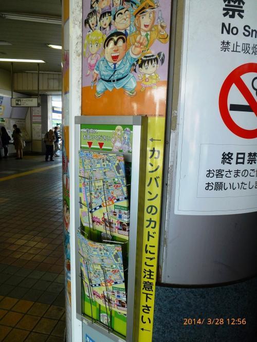 【東京散策3】 葛飾区亀有 こちら亀有公園前派出所の両さん像巡り