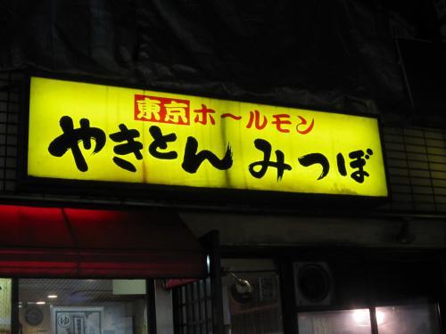 美味しい食べ物シリーズ 番外編2 池袋の食事【随時更新】