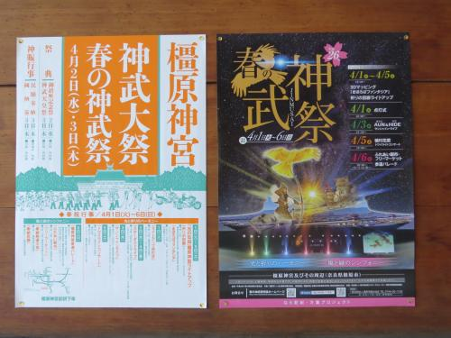 橿原神宮「まほろばファンタジア」3Dマッピング
